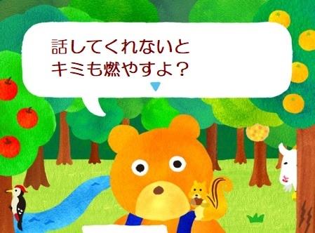 相談を聞いてくれるアプリ「聞いてよクマさん」がシュールすぎてかなり和む