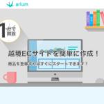 無料で使える越境EC「arium」は海外向けのメルカリとなりうるおいしいサービスかもしれない