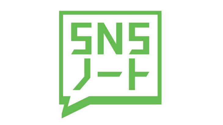 LINEが作った教育教材「SNSノート(情報モラル編)」のおもしろためになる設問まとめ