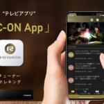 I-O DATAのネットワークチューナー「REC-ON」が新アプリ登場で格段に使いやすくなった【REC-ON APPレビュー】