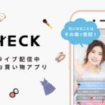 ライブコマースアプリ「CHECK」をチェック!お買い物を楽しく安く!人気ライバーやモデルとのやり取りがおもしろい参加型ショッピング!