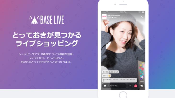 ライブコマースアプリ「BASE LIVE」をチェック!一般ライバーが奮闘!使い方も簡単なので自分のショップを持ちたい方にもおすすめ!