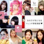 ライブコマースアプリ「Live Shop!」をチェック!人気インフルエンサーが手掛ける限定商品が目白押し!