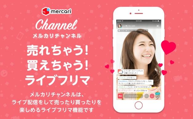 ライブコマースアプリ「メルカリチャンネル」をチェック!一般参加が可能なライブフリマで活躍する人気の爆売れ配信者とは?
