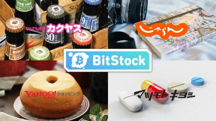 BitStockは買い物や旅行でビットコインが貯まるアプリ!Yahooショッピング・じゃらん・カクヤスなど普段利用するサービスが数多く対応!